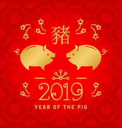happy chinese new year 2019 golden elegant pigs vector image