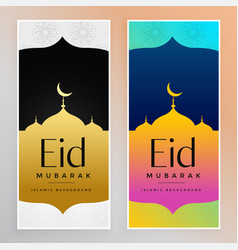eid mubarak abstract banners set vector image