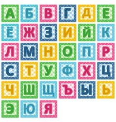 Bablocks russian alphabet vector