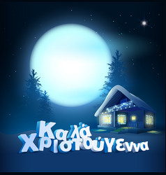 merry christmas translation from greek text vector image