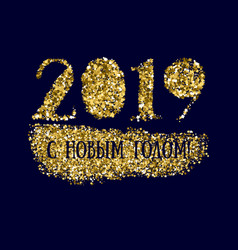 golden glitter happy new year 2019 greeting card vector image