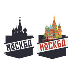 symbol of moscow vector image