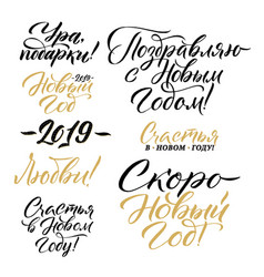 Happy new year 2019 russian calligraphy greeting vector