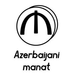 coin with azerbaijani manat sign vector image