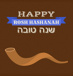 Happy rosh hashanah and hebrew word vector