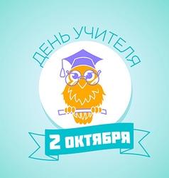 Teachers day ru vector