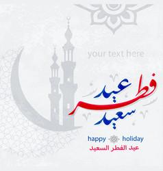 Ramadan eid al fitr al said arabic calligraphy vector