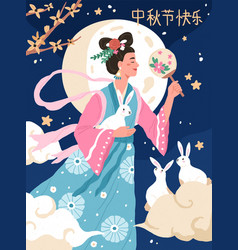 greeting card for chinese holiday translation vector image