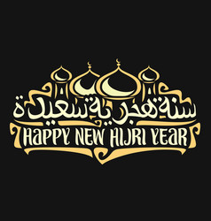 Logo for islamic new year vector