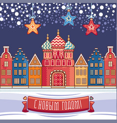 greeting card with church houses winter holiday in vector image