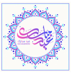 islamic mandala for eid mubarak holiday vector image
