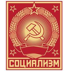 socialism poster - ussr poster vector image
