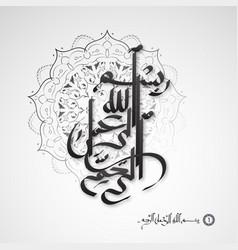 Islam kuran ramadan arabic symbolism collegium vector