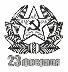 February defender fatherland day vector