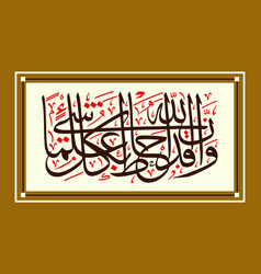 Indeed allah vector