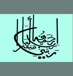 Arabic calligraphy-04 vector