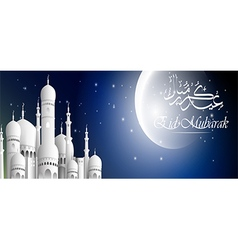 mosque and moon view night vector image vector image