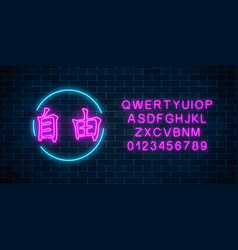 neon sign of chinese hieroglyph means freedom in vector image