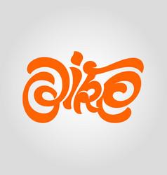 handwritten inscription bike vector image