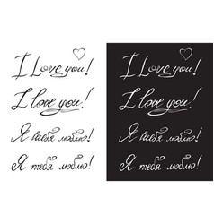 I love you handwritten lettering inscription in vector