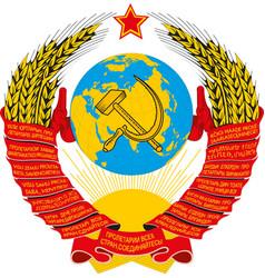 Coat arms soviet union vector