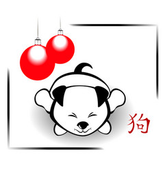 funny dog as symbol of the new year 2018 holiday vector image