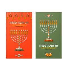 hanukkah banners with menorah and dreidels vector image