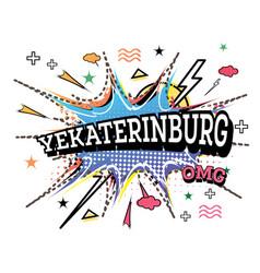 yekaterinburg comic text in pop art style vector image