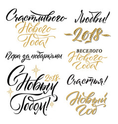 happy new year 2018 russian calligraphy set vector image vector image