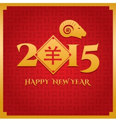 Chinese new year 2015 vector
