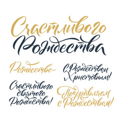Merry christmas russian calligraphy set greeting vector