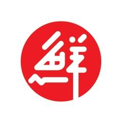 Japanese fresh logo and icon vector image