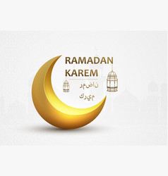 ramadan kareem islamic shiny crescent with vector image