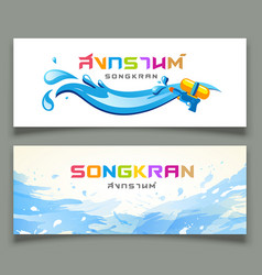 banners songkran festival of thailand vector image