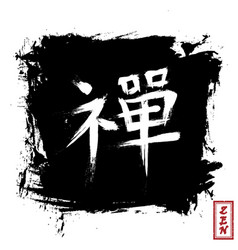 kanji calligraphic chinese japanese alphabet vector image