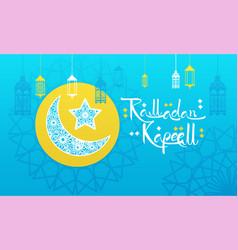 Ramadan kareem muslim religion holy month vector