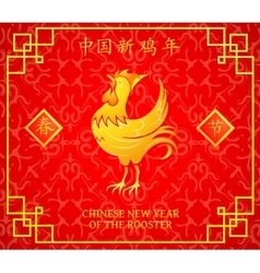 Chinese New Year 2017 greeting card vector image