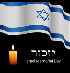 israel memorial day banner design remember in vector image
