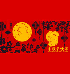 mid autumn festival rabbit bunny vector image
