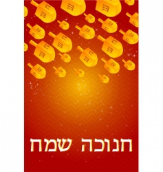 Hanukkah card with falling dreidel vector image