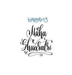 February 13 - maha shivaratri - hand lettering vector