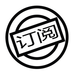 Subscribe stamp in chinese vector
