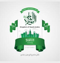Kingdom saudi arabia national day vector