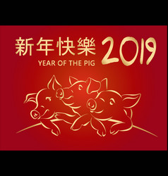 2019 happy chinese new year hieroglyph vector