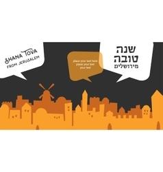 Skyline old city jerusalem rosh hashana vector