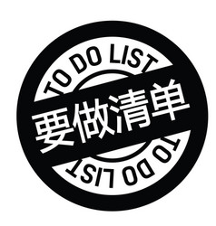 to do list stamp in chinese vector image