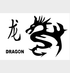 Chinese year of the dragon vector