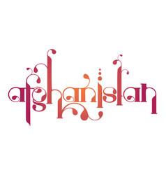 ornate handlettering for afghanistan word vector image
