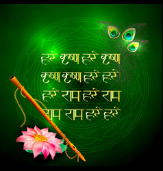 hare krishna mantra vector image