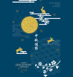 Mid autumn festival chinese vector